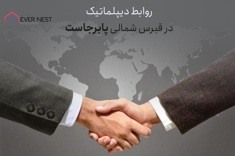 روابط دیپلماتیک در قبرس شمالی