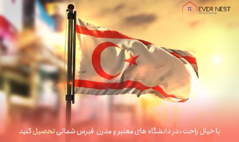تایید دانشگاه های قبرس شمالی توسط وزارت آموزش ترکیه